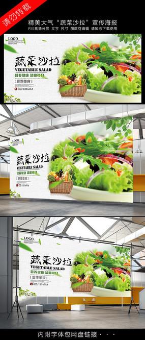 蔬菜沙拉宣传海报设计