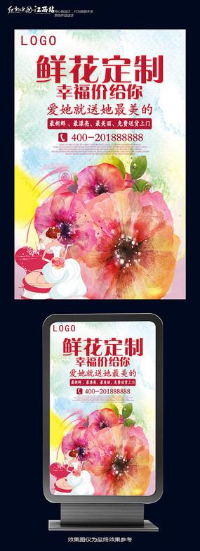 水彩风鲜花定制宣传海报设计