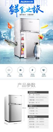小冰箱淘宝详情页首屏设计