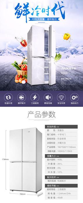 冰箱海報設計模板
