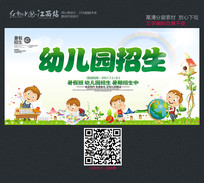 幼儿园招生海报模板