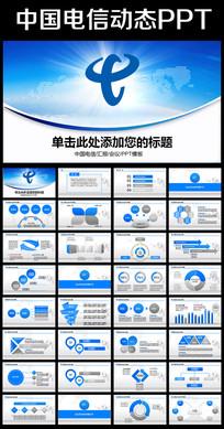 中国电信工作汇报岗位竞聘PPT