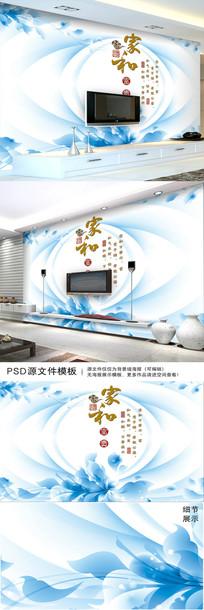 2017家和万事兴3D背景墙