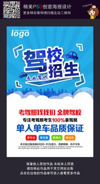2017驾校招生培训海报模板