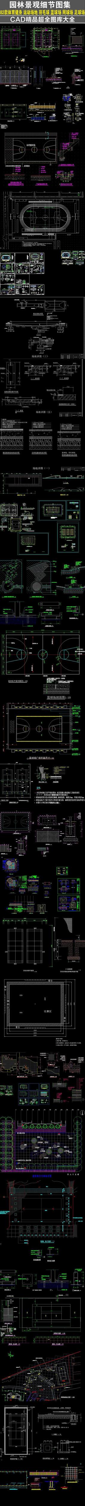 82款体育健身场地CAD图库