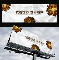 白色性冷淡分房地产户外广告