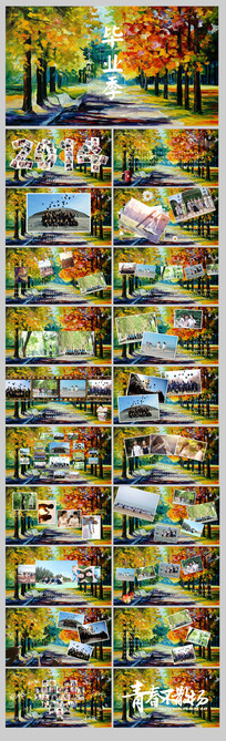 创意油画毕业同学聚会相册ppt模板