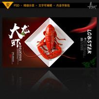 红色高端大龙虾海报
