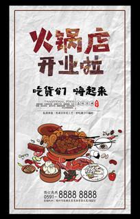 火锅店开业促销海报设计