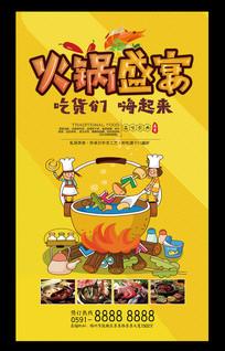 火锅盛宴促销海报模板
