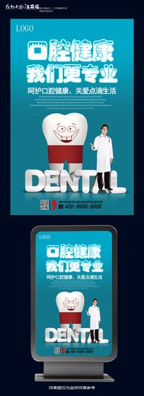 简约口腔健康海报设计