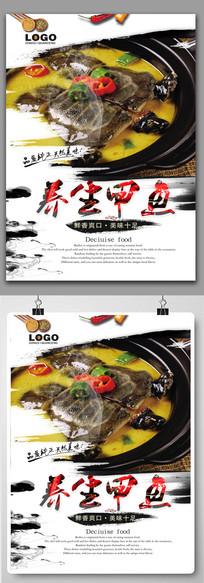 甲鱼美食海报设计