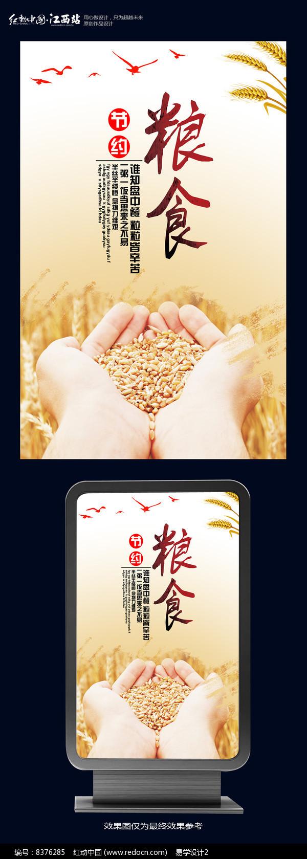 节约粮食食堂文化海报设计图片
