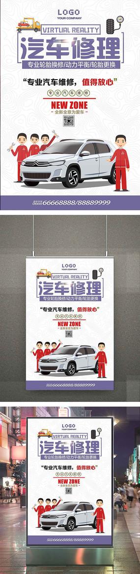卡通的汽车修理海报