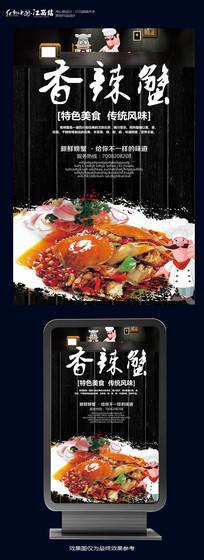 香辣蟹促销海报设计