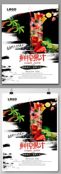 新鲜水果果汁海报设计