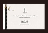 新中式房地产提案视觉海报