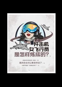勇敢女飞行员海报设计psd