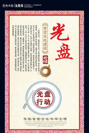 中国风食堂文化展板之光盘