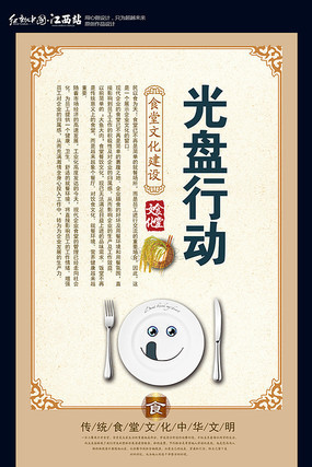 中国风食堂文化展板之光盘行动