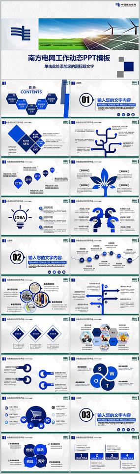 中国南方电网工作总结PPT模板
