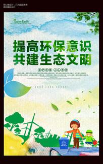 创意绿色环保海报素材