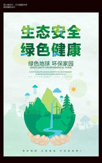 公益广告环保海报设计