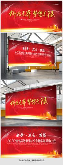 红色科技企业会议背景展板