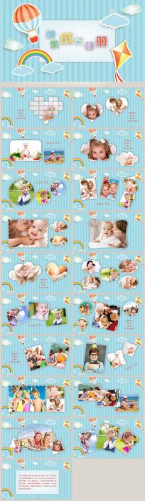 快乐儿童宝宝成长相册PPT