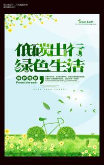 绿色公益广告海报设计