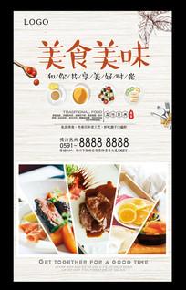 美食美味促销海报设计