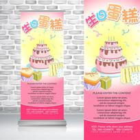 生日蛋糕奶油蛋糕易拉宝