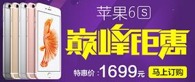 苹果手机banner