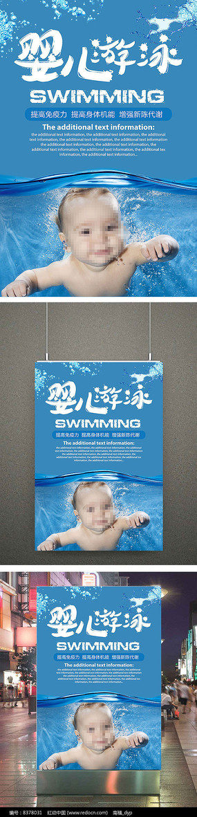 夏季阳光婴儿游泳馆招生海报