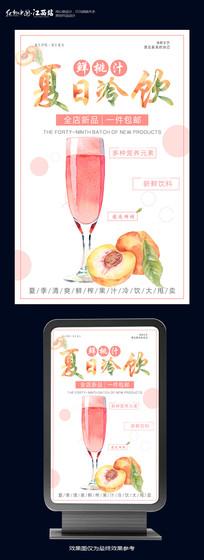 鲜榨桃汁夏季饮品宣传海报设计