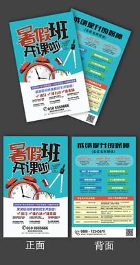 小学暑假补习班宣传单