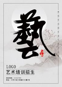 中国风艺术培训招生单页模板