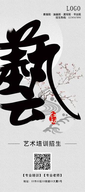 中国风艺术培训招生易拉宝展架