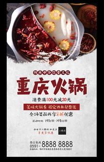 重庆火锅促销海报设计模板