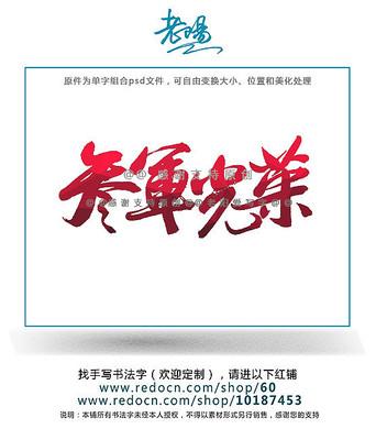 参军光荣书法艺术字