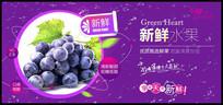 超市水果葡萄海报