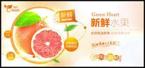 橙子柚子水果海报