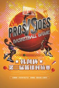 创意炫酷篮球比赛宣传海报