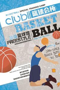 创意篮球会所纳新海报设计