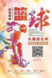 大学篮球社迎新招新海报设计