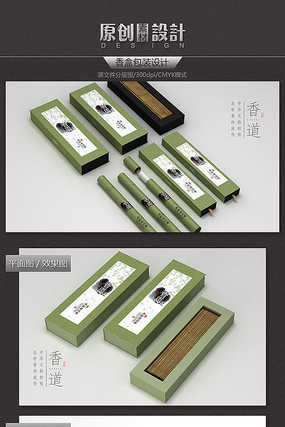 高档香盒包装设计
