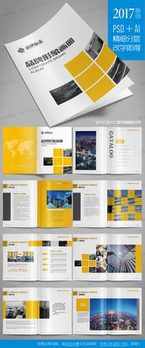 黄色简约企业画册公司宣传册