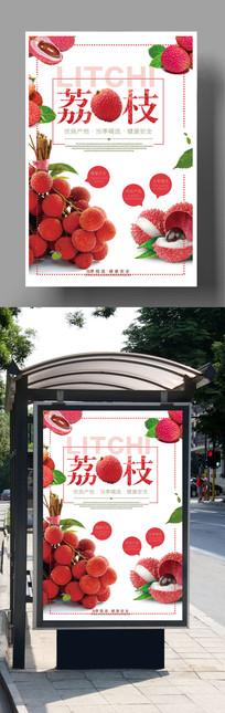 简约美味荔枝促销海报