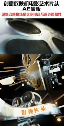 胶卷放映机电影片头ae模板