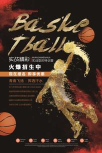 炫酷个性篮球招生海报